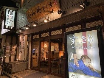 もみ処らく屋 浅草総本店/夜はまるで旅館