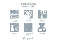 ☆She's nail 渋谷店の感染予防対策・こだわりオススメ☆