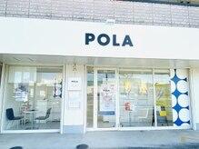 ポーラ ザ ビューティ 三重高通り店(POLA THE BEAUTY)