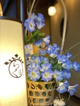 もみ処らく屋 浅草総本店/入り口には季節に合わせた装飾