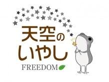 フリーダム(FREEDOM)