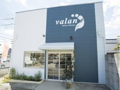 バラン(valan)の写真