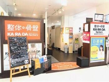 カラダファクトリー パティオ本八幡店(千葉県市川市)