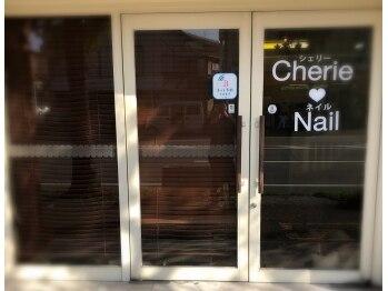 シェリーネイル(Cherie Nail)