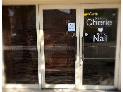シェリーネイル(Cherie Nail) image