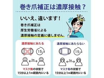 渋谷巻き爪補正店(東京都渋谷区)