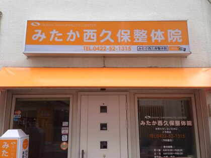 大川カイロプラクティックセンター みたか西久保整体院の写真