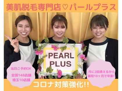 パールプラス 熊谷店(Pearl plus)の写真