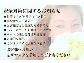 東京まつげ美人 グランツリー武蔵小杉店(神奈川県川崎市中原区)