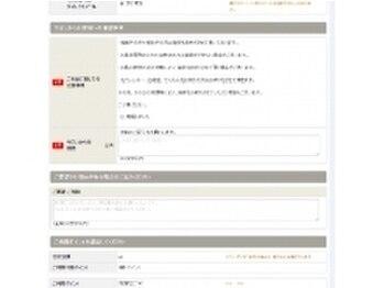 キレイモ 仙台駅前店(KIREIMO)/2 確認事項をチェック!