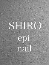 シロ(SHIRO)emi