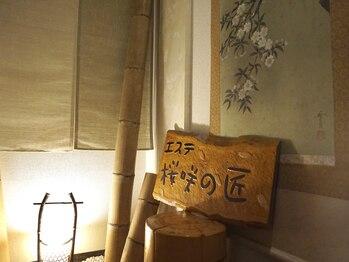 桜咲の匠(愛知県名古屋市瑞穂区)