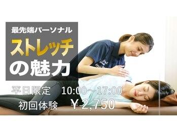 ストレッチアンドトレーニング トリム 佐賀店(Trim)(佐賀県佐賀市)