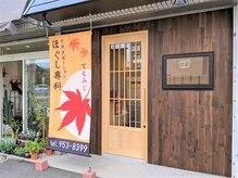 ほぐし専科 てもみじ 小倉井堀店の詳細を見る