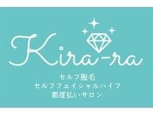 キラーラ(Kira-ra)の詳細を見る