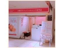 ビューティーフェイス 京橋京阪モール店
