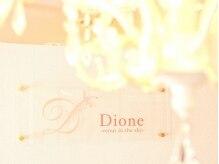 ディオーネ 天王寺店(Dione)の雰囲気(白を基調とした爽やかなサロン内♪各部屋完全個室☆)