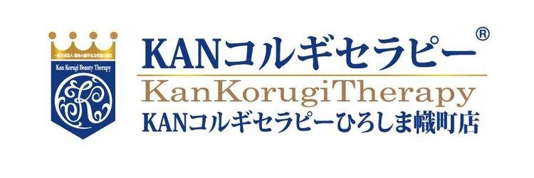 カンコルギセラピー 広島幟町店(KAN)のサロンヘッダー