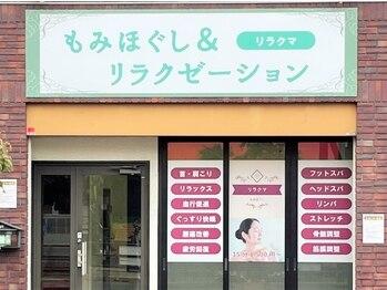 もみほぐし リラクマ(東京都大田区)