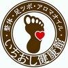 いちおし健康館 高円寺のお店ロゴ