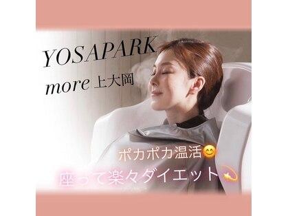 ヨサパークモア(YOSAPARK more)の写真