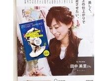 創刊号stylish sapporoに田中が掲載されました。書店等で発売中