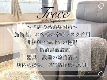 トレセ バイ シリーラッシュ 尾山台(Trece by Srii Lash)(東京都世田谷区)