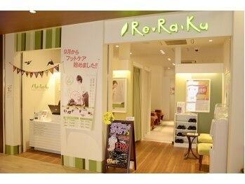 リラク エキア成増店(Re.Ra.Ku)(東京都板橋区)