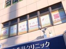 ベル ホワイトニングオフィスの雰囲気(鐘ヶ淵駅目の前!!アクセス◎)