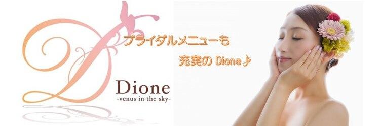 ディオーネ 名古屋駅前店(Dione)のサロンヘッダー