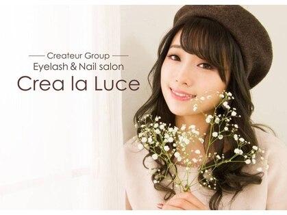 アイラッシュアンドネイルサロン クレアラルーチェ 南国店(Crea la Luce)