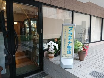 プラチナ整体 白金台店/【入り口】この看板が目印です☆