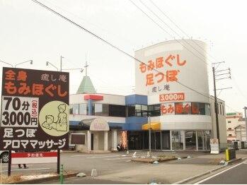 癒し庵 一宮店                  の写真