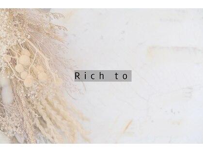 リッチ トゥ 刈谷店(Rich to)の写真