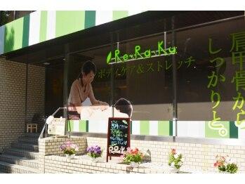 リラク 本郷三丁目店(Re.Ra.Ku)の画像