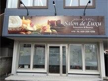 サロン ド ラグジュ 水戸店