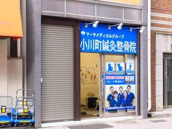 マーサメディカルグループ 小川町鍼灸整骨院(東京都千代田区)