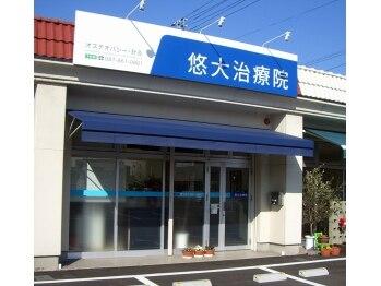 高松 悠大 整体院(香川県高松市)