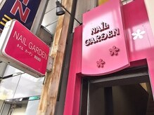 ネイルガーデン 銀座通店(nail garden)