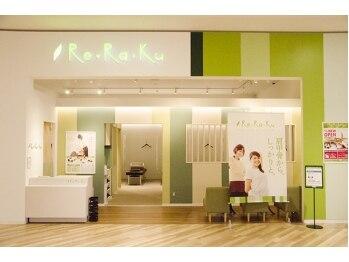 リラク イーアス高尾店(Re.Ra.Ku)(東京都八王子市)