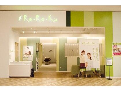Re.Ra.Ku 【リラク】 イーアス高尾店(八王子・町田/リラク)の写真