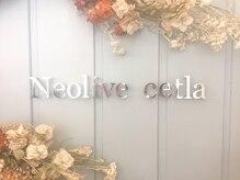 ネオリーブセトラ(Neolive cetla)の詳細を見る