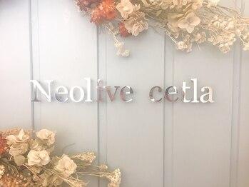 ネオリーブセトラ(Neolive cetla)(東京都新宿区)