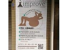 インプルーヴ(improve)の店内画像