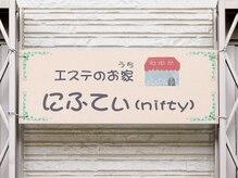 エステのお家にふてぃの雰囲気(にふてぃは日本語で「粋」、現代用語ではスマートな、素敵な…)