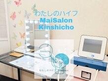 ワタシノハイフ Mai Salon 錦糸町店