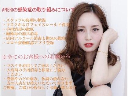 アメリ アイプラス 横浜西口店(AMERI eye+)の写真