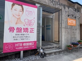 HTB骨盤矯正(石川県金沢市)