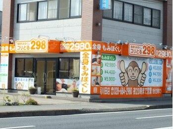 アールモンキープロジェクト コリとるニキュウハチ 西川田店(R monkey project 298)(栃木県宇都宮市)