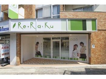 リラク 稲田堤店(Re.Ra.Ku)(神奈川県川崎市多摩区)